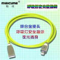 魅成 锌合金红转绿呼吸灯数据线 发光线材数据线荧光颜色Micro USB接口