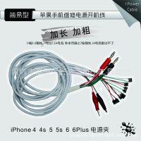 4S,5,5S,5C,6,6PLUS手机主板连接电源表专用电源线
