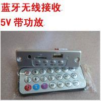 5v 2*3w功放蓝牙模块蓝牙音乐板蓝牙MP3解码板功放蓝牙板卡灯具蓝牙MP3
