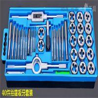 【全国包邮】 40件丝锥板牙套装 丝锥扳手组套 五金工具