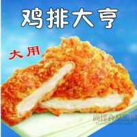 炸鸡排  大用大鸡排烧烤鸡排 炸鸡排 生鸡肉湖南鸡排批发长沙原料