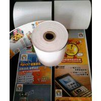 厂家直销供应纸卷印刷,ATM机纸,POS机纸,收银纸 小票收银纸