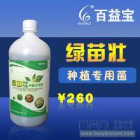 生物农药 果树黄叶病枯萎病专用微生态菌剂【绿苗壮种植专用菌液】