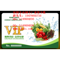 制作水果店会员卡、VIP卡厂家智卡胜生产