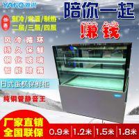 供应雅淇小型保鲜柜,日式蛋糕展示柜,蛋糕柜价格