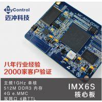 迈冲科技I.MX6S核心板 freescale A9开发板核心板可配8寸屏 ARM工控嵌入式板