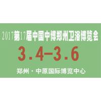 2017第17届中国中博郑州卫浴展