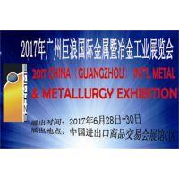 广州巨浪国际金属暨冶金工业展览会