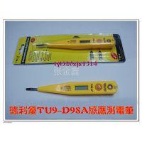 供应德利优TU-D98A 12V-240V数显测电笔 感应电笔 验电笔 试电笔