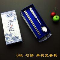 淘宝商城青花瓷陶瓷不锈钢两件套迷你随手礼品儿童勺筷餐具套装