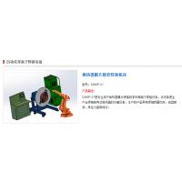 换热器片自动焊机设备