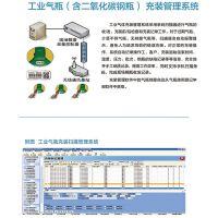 祥康电子工业气瓶(含二氧化碳钢瓶)扫描充装管理软件系统