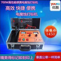 邦亿-700D金属打标机 电腐蚀商标 电化打标正品