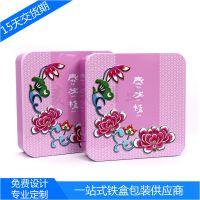 中秋月饼礼盒厂家 精美四个装脆皮月饼铁盒包装 LGOG印刷