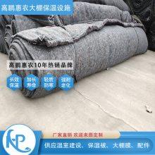 永州温室大棚保温被图片