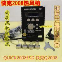 供应快克2008热风枪 QUICK2008ESD防静电 无铅热风台 快克Q2008
