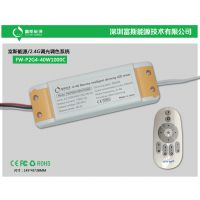 40W面板灯电源 调光调色温电源 无极调光驱动 手机wifi智能调光