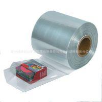 【金兴包装】生产供应 高强度透明易收缩 热收缩膜PVC