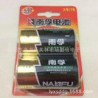 【正品直销】南孚1号电池 L20南孚 大号碱性电池 热水器专用电池