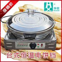 厂家直销 25台式煎饼炉 电饼铛 电热炉 山东杂粮煎饼炉子 煎饼锅