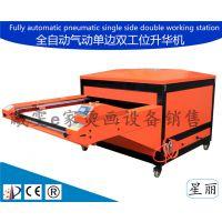 动升华机热转印机 全自动升华转印机 升华烫画机大幅面热转印