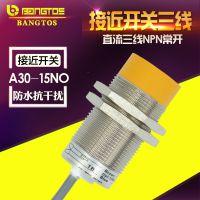供应正品邦拓斯BANGTOS接近开关A30-15NO三线NPN常开M30直流DC24V金属感应传感器