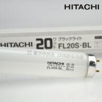 HITACHI日立20W紫外线晒版灯管 FL20S.BL曝光机专用灯管