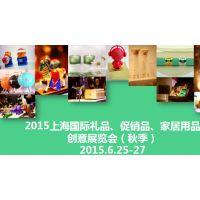 2015年6月25-27上海国际礼品展