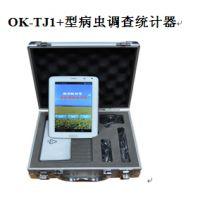 OK-TJ1 型病虫调查统计器主要应用于农业、林业、检疫等领域的病虫预测、预报、预警、研究等工?