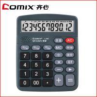 语音计算器 超值齐心C-958 财务办公用品