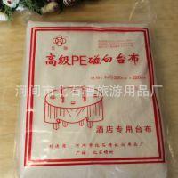 【五园】加厚磁白台布/酒店餐台布/PE桌布 一次性用品特价批发
