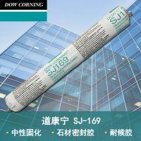 道康宁SJ169硅酮防污染石材耐候密封胶 石材类幕墙专用耐候胶