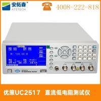 供应优策直流低电阻测试仪、电桥测试仪UC2517B