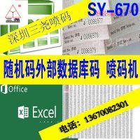 厂家直销三尧SY-68S喷码机 用于打印随机号 乱码 外部数据码