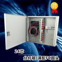 室内24芯光纤分纤箱光缆配线箱分线盒FTTH入户箱满配FC口