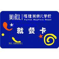 餐厅消费卡制作、饭店VIP卡、厂家智卡胜免费设计样板