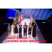 广州热门的订货会会场规划布置产品展示礼仪模特服务供应商