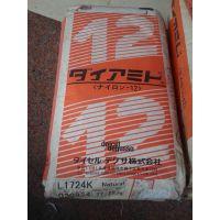 供应赢创德固赛L1724K高性能PA12聚酰胺注塑级