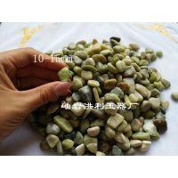 洪利玉器厂丹东绿卵石 玉石粒 玉石颗粒2-25mm桑拿卵石 滚石厂家直销