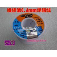 供应原装维修佬精密焊锡丝 焊丝条 0.4mm 小卷