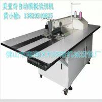 广州全自动模板缝纫机 美亚奇缝纫机