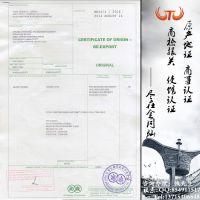 国外原产地证明 转口产地证书 产地证显示国外原产