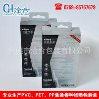 东莞淦合包装厂家制作 移动电源包装盒 透明PET盒子 长方形塑料盒