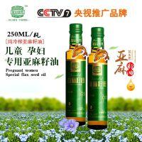 儿童孕妇专用亚麻籽油250ml瓶装