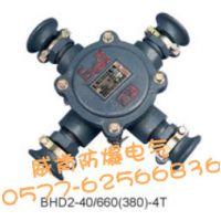 煤矿用低压电缆接线盒BHD2-40/380(660)2T