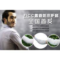 广州PICC置管静脉穿刺术后洗澡防水保护套化疗洗澡防水