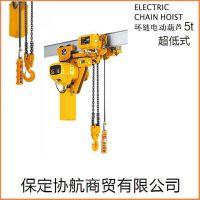 HHBB05-02超低式5吨3米 环链电动葫芦 宝雕 双链带上下限位