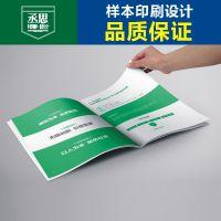 供应机床画册印刷/机械及行业设备印刷/环保印刷及设计制作