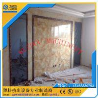 PVC石塑电视背景墙边框线条生产线设备