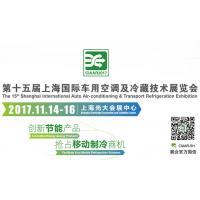2017第十五届上海国际车用空调及冷藏技术展览会